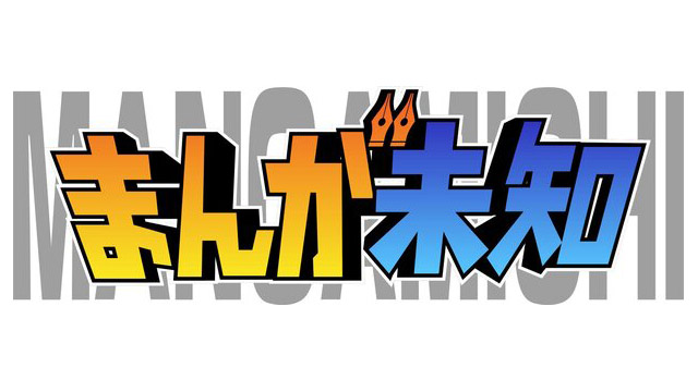 """日向坂46 丹生明里が「まんが未知」に出演!漫画原作に初挑戦!丹生が描く""""スパイスの効いた動物漫画""""とは?"""