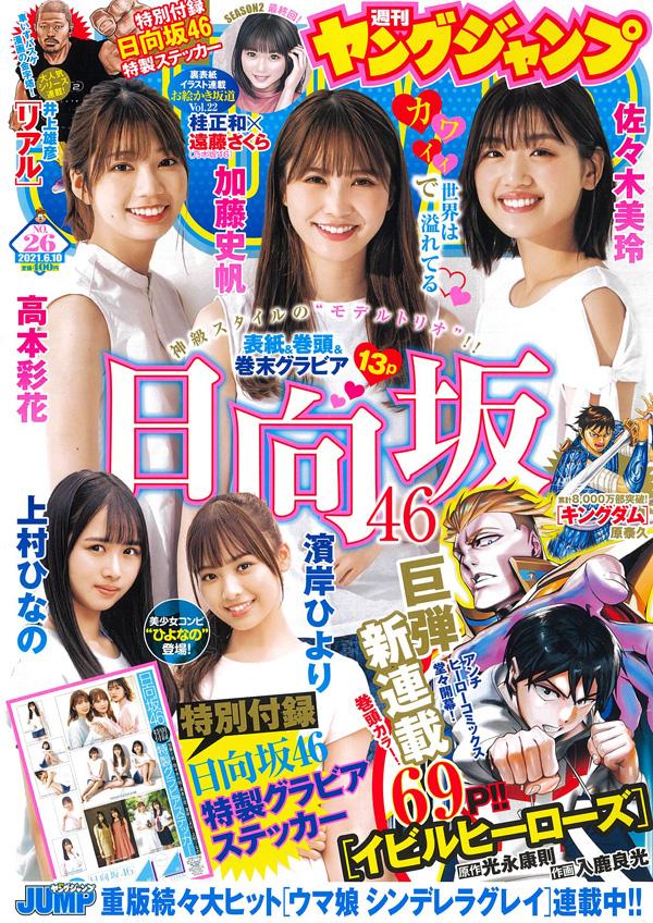 週刊ヤングジャンプ 2021年 No.26