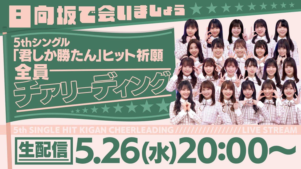 日向坂46 5thシングル「君しか勝たん」ヒット祈願 全員チアリーディング、20時からYouTube生配信!