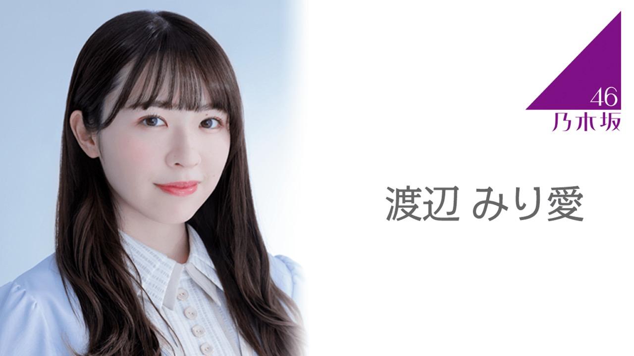 「乃木坂46ののぎおび⊿」渡辺みり愛が20時半頃からSHOWROOM配信!