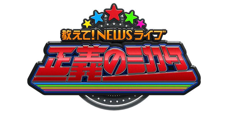 乃木坂46 松村沙友理が「教えて!ニュースライブ 正義のミカタ」に出演!【ABCテレビ】