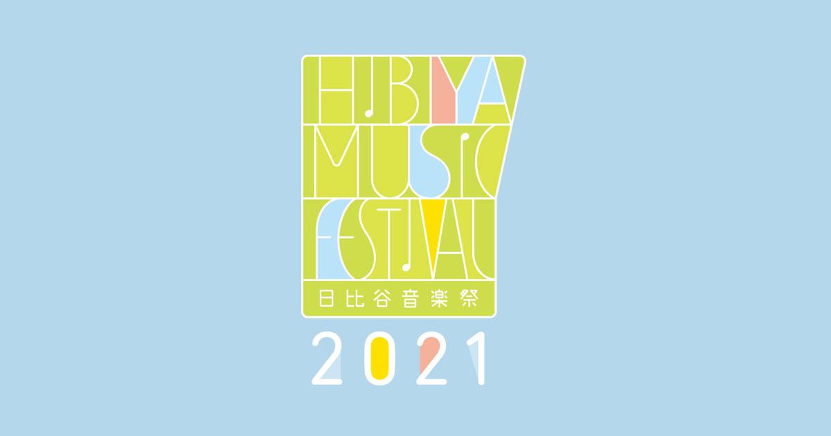 乃木坂46 生田絵梨花が「日比谷音楽祭2021」に出演!18:50からU-NEXT生配信!