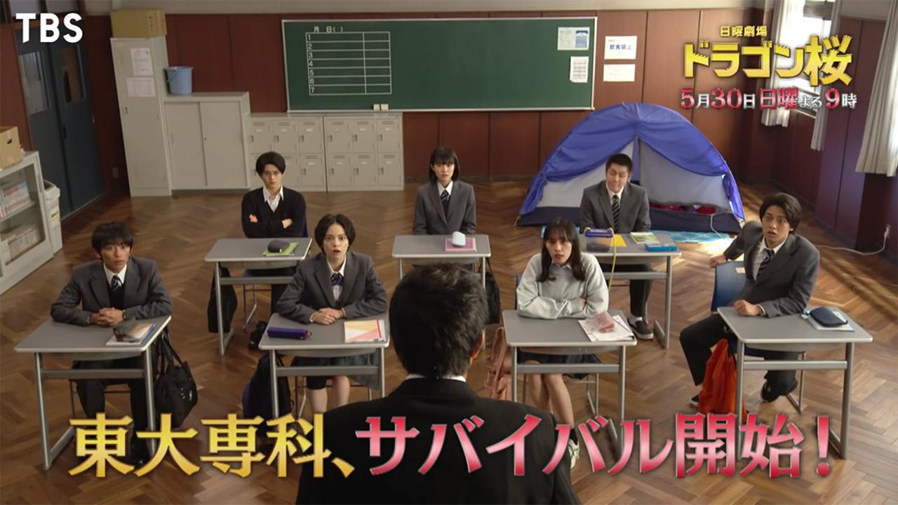 平手友梨奈出演、日曜劇場「ドラゴン桜」第6話:夢を諦めるな!大切な友のために戦え!
