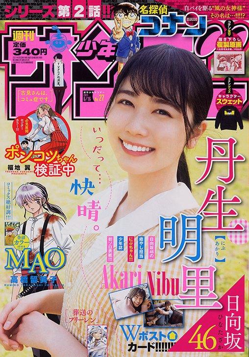 週刊少年サンデー 2021年 No.27