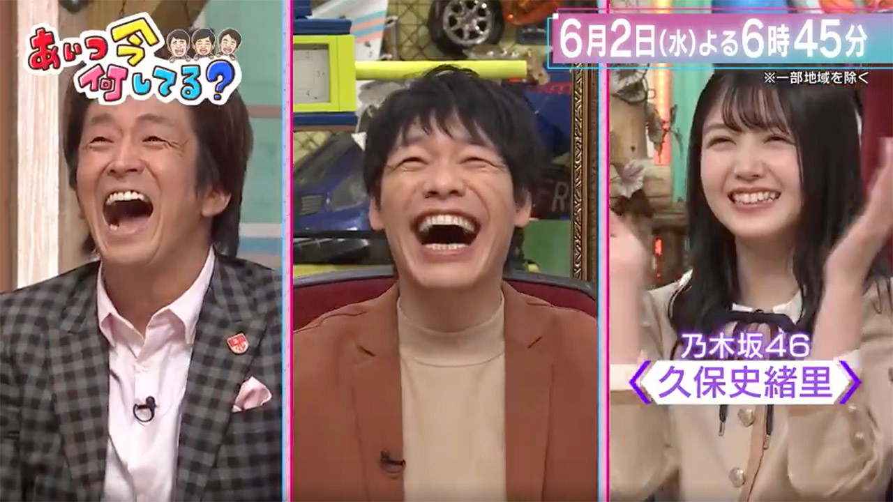 乃木坂46 久保史緒里、生駒里奈が「あいつ今何してる?」にゲスト出演!