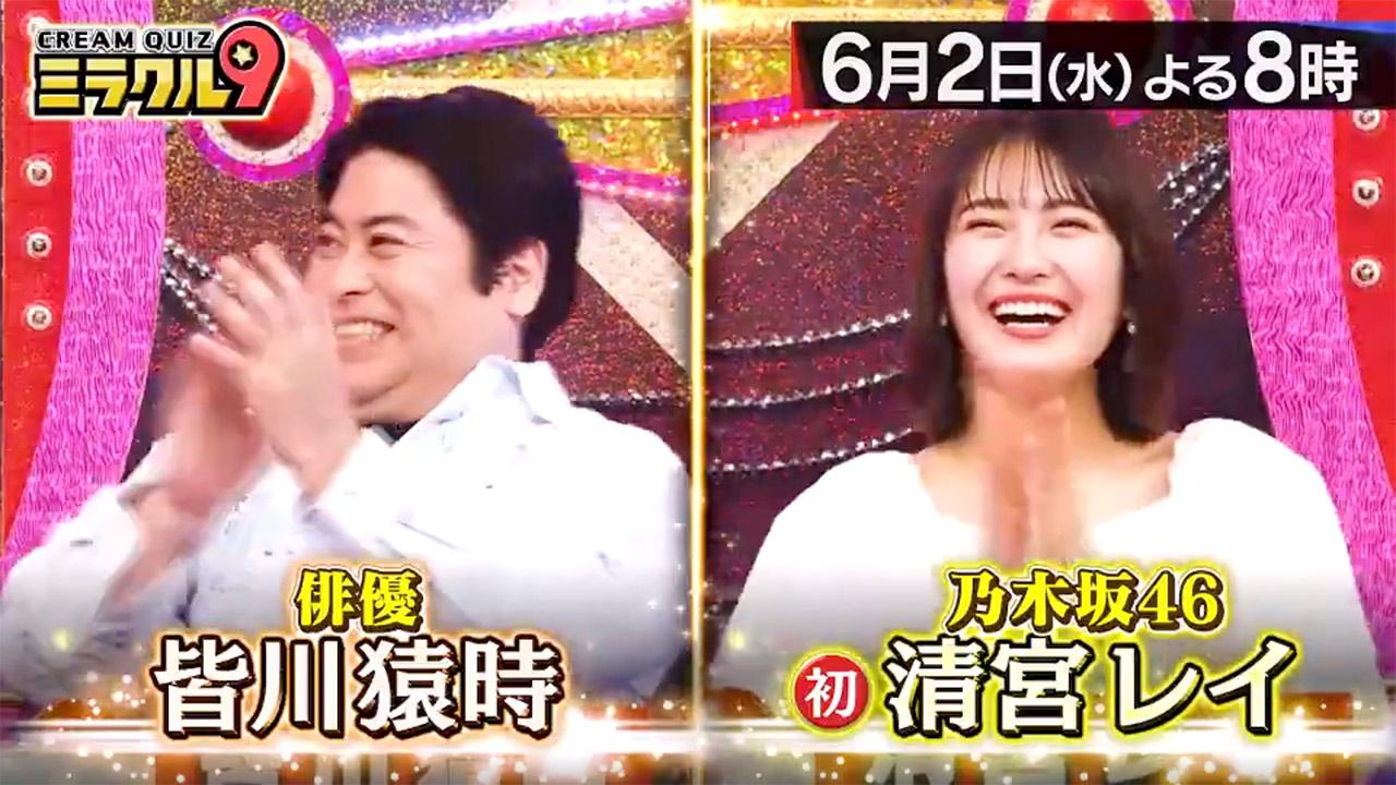 乃木坂46 清宮レイが「くりぃむクイズ ミラクル9」に出演!