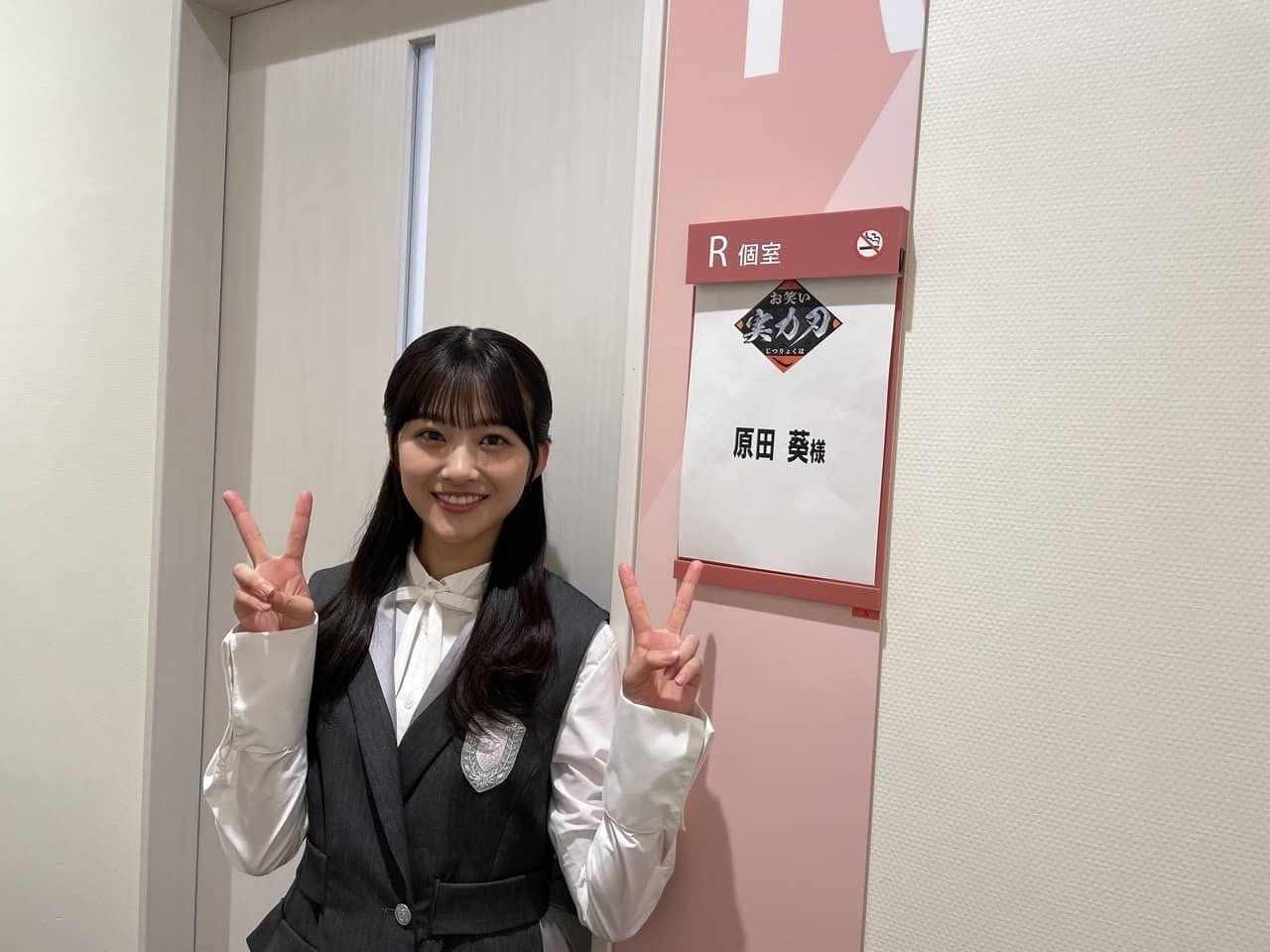 櫻坂46 原田葵が「お笑い実力刃」にゲスト出演!