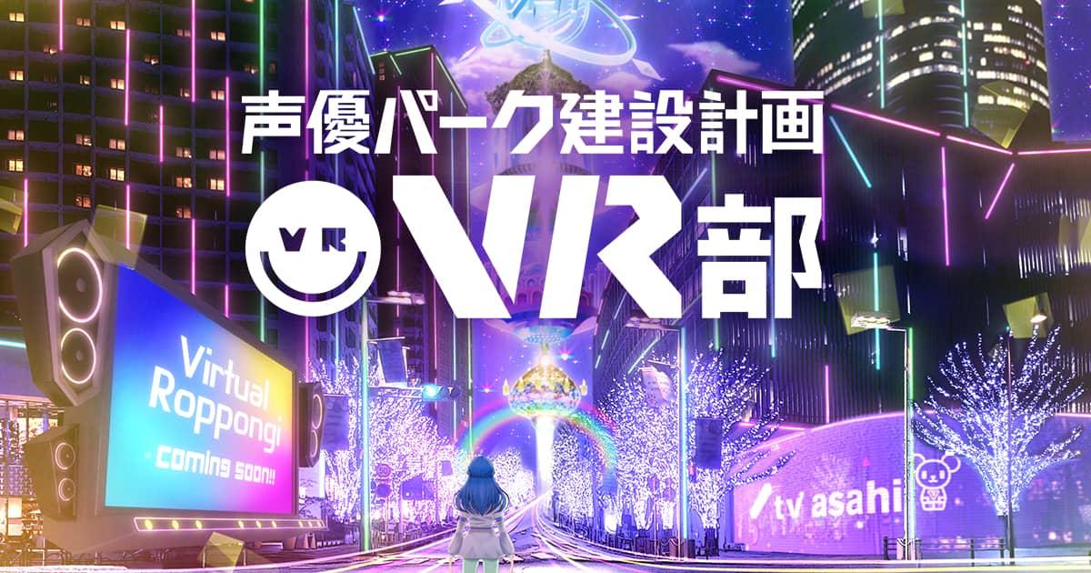 堀未央奈が「声優パーク建設計画 VR部」にゲスト出演!生放送SP!