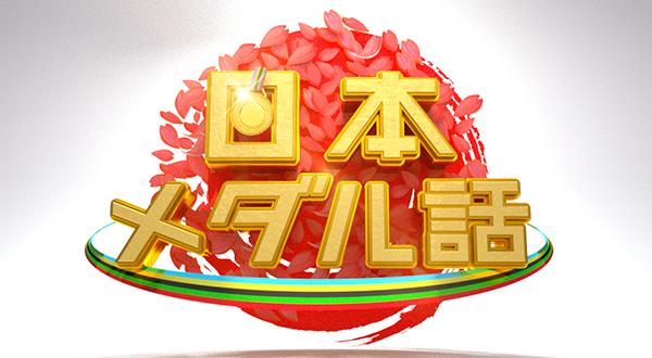 乃木坂46 佐藤楓が「上田晋也の日本メダル話」にゲスト出演!