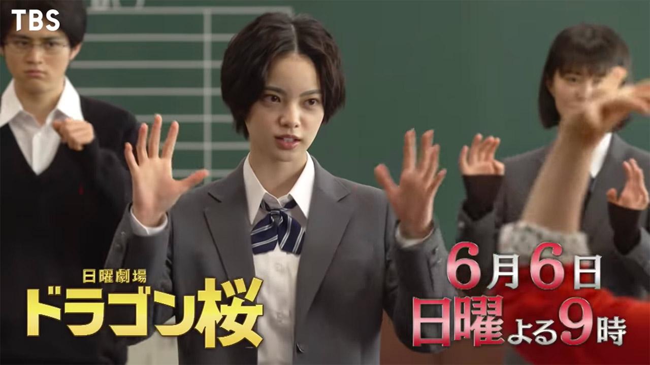 平手友梨奈出演、日曜劇場「ドラゴン桜」第7話:生き残りをかけた東大模試!影で暗躍する陰謀!?