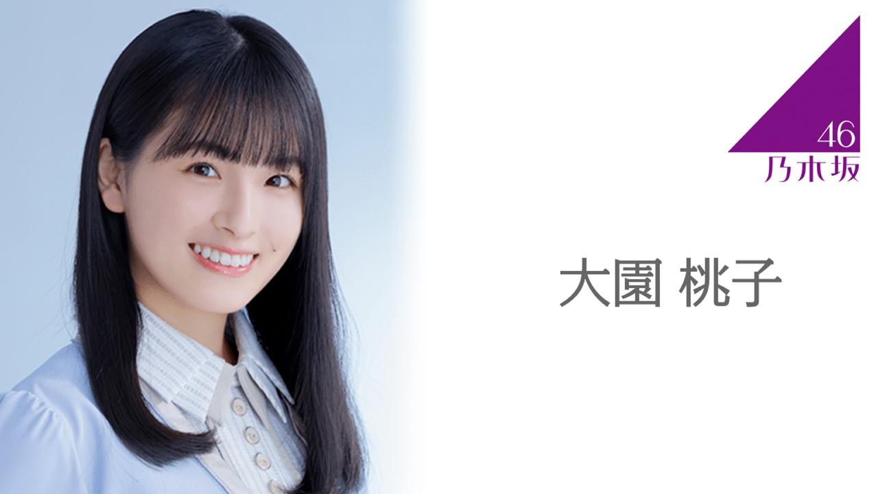 「乃木坂46ののぎおび⊿」大園桃子が19時頃からSHOWROOM配信!
