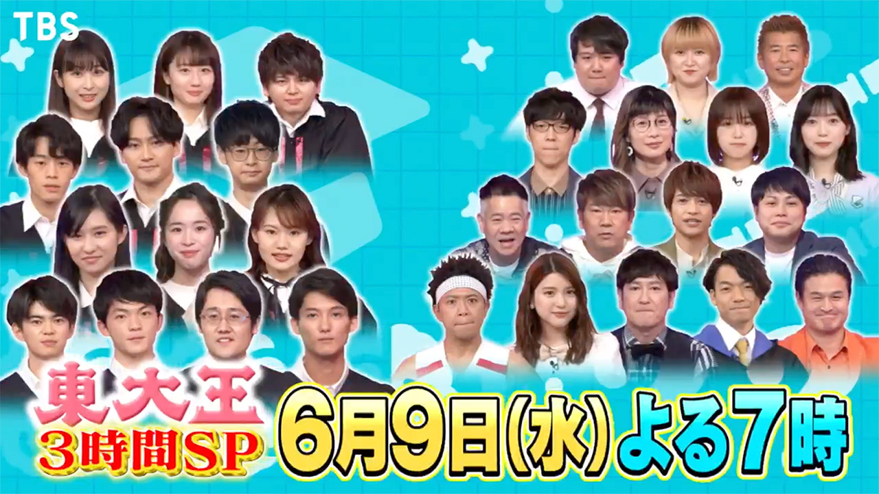 乃木坂46 北川悠理が「東大王 3時間SP」に出演!最強芸能人軍が爆発!