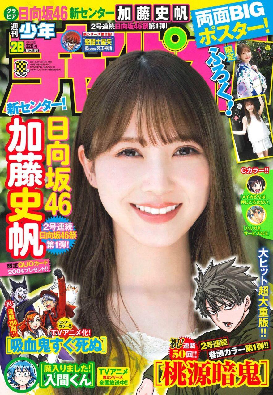 週刊少年チャンピオン 2021年 No.28