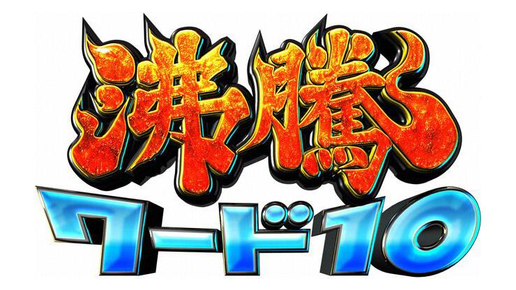 日向坂46 佐々木美玲が「沸騰ワード10 2時間SP」に出演!上京当時の心の支えが2年前に販売停止!再会なるか!?