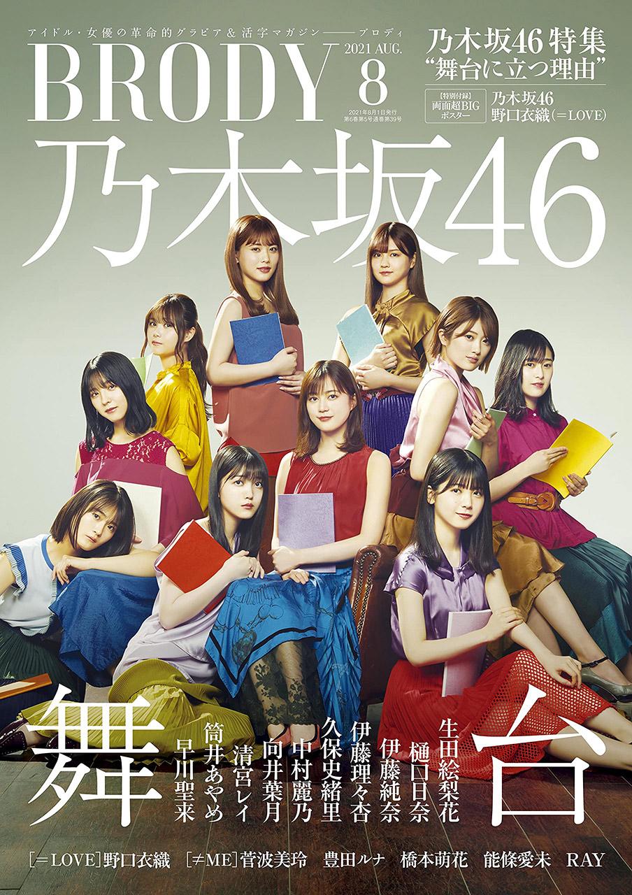 乃木坂46×舞台特集「BRODY 2021年8月号」表紙解禁!6/23発売!