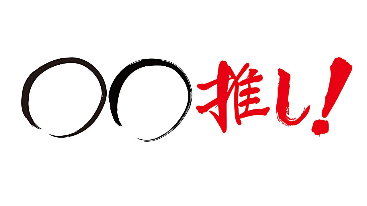 長濱ねるが「関東甲信越推し!茨城スペシャル」に出演!SDGs×Z世代 イバラキから世界を動かせ!【2021.10.12 24:10〜 NHK BS1】