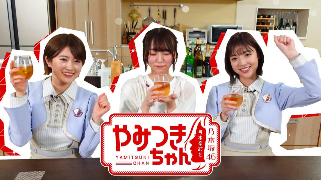 「乃木坂46弓木奈於とやみつきちゃん」#2:初めてのお酒 ゲストは樋口日奈&和田まあや!