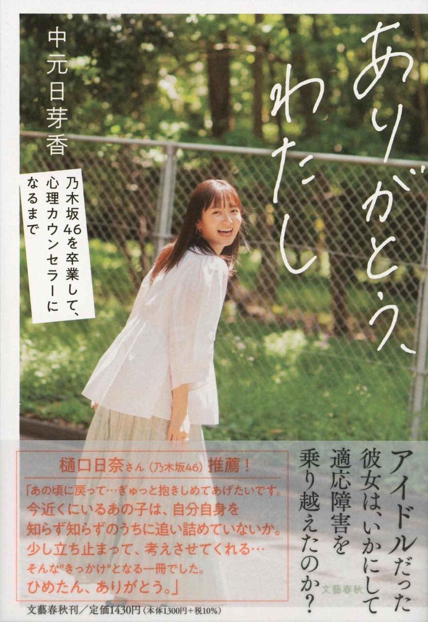 中元日芽香 初自叙伝「ありがとう、わたし 乃木坂46を卒業して、心理カウンセラーになるまで」6/22発売!
