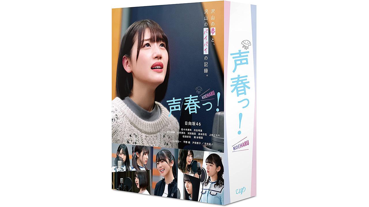 日向坂46×声優×青春ドラマ「声春っ!」Blu-ray&DVD-BOX、本日9/15発売!