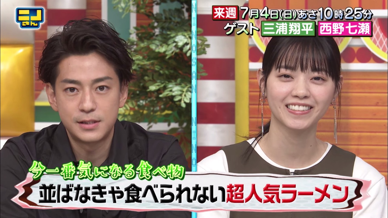 西野七瀬が「ニノさん」にゲスト出演!今一番気になる行列必至の人気ラーメンとは!?【2021.7.4 10:25〜 日テレ】