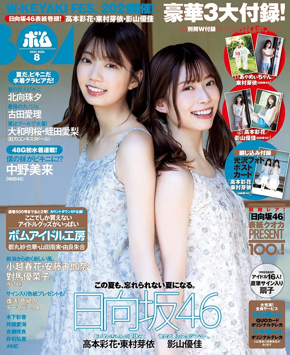 日向坂46 高本彩花×東村芽依「BOMB 2021年8月号」 表紙解禁!7/9発売!