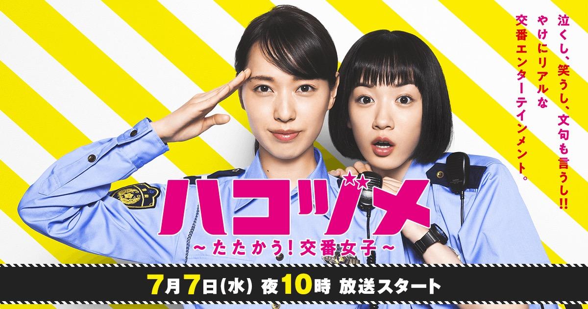 西野七瀬出演、新ドラマ「ハコヅメ ~たたかう!交番女子~」今夜スタート!【2021.7.7 22:00〜 日テレ】