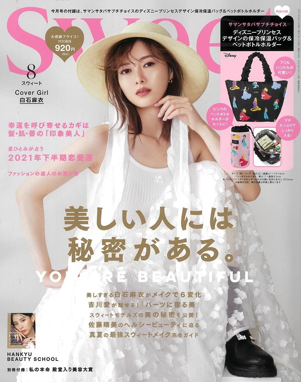 白石麻衣が表紙に登場!「Sweet 2021年8月号」本日7/12発売!