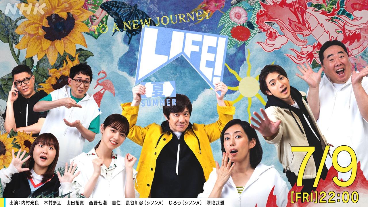 西野七瀬が「LIFE!夏」に出演!豪華キャストによるオール新作コント!【2021.7.9 22:00〜 NHK総合】