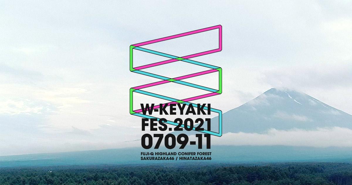 日向坂46「W-KEYAKI FES. 2021」2日目生配信!【2021.7.10 開場14:00 / 開演15:00】