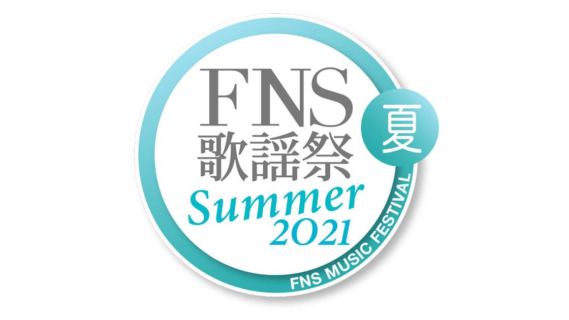 乃木坂46、平手友梨奈が「2021 FNS歌謡祭 夏」に出演!4時間超の生放送!【2021.7.14 18:30〜 フジテレビ】