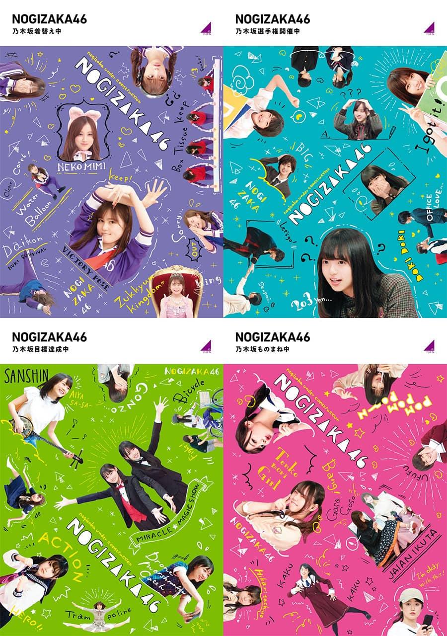 乃木坂46「乃木坂工事中」Blu-ray 第4弾 4タイトル、本日8/18発売!