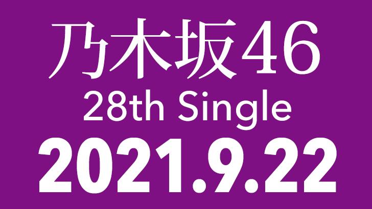 乃木坂46 28thシングル、9/22発売決定!【予約開始】