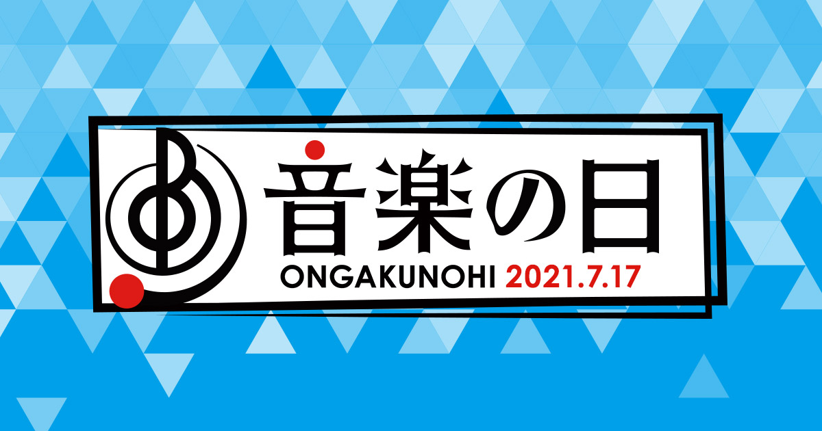 乃木坂46・櫻坂46・日向坂46が「音楽の日」に出演!8時間生放送!【2021.7.17 14:00〜 TBS】