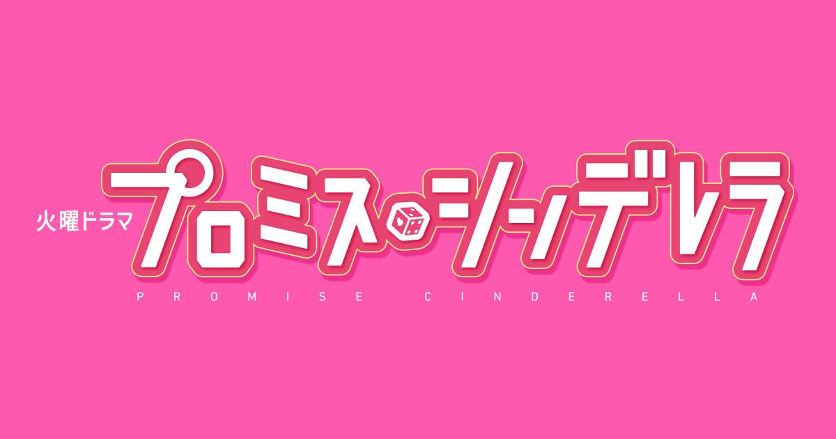 松村沙友理出演、火曜ドラマ「プロミス・シンデレラ」第7話【2021.8.24 22:00〜 TBS】