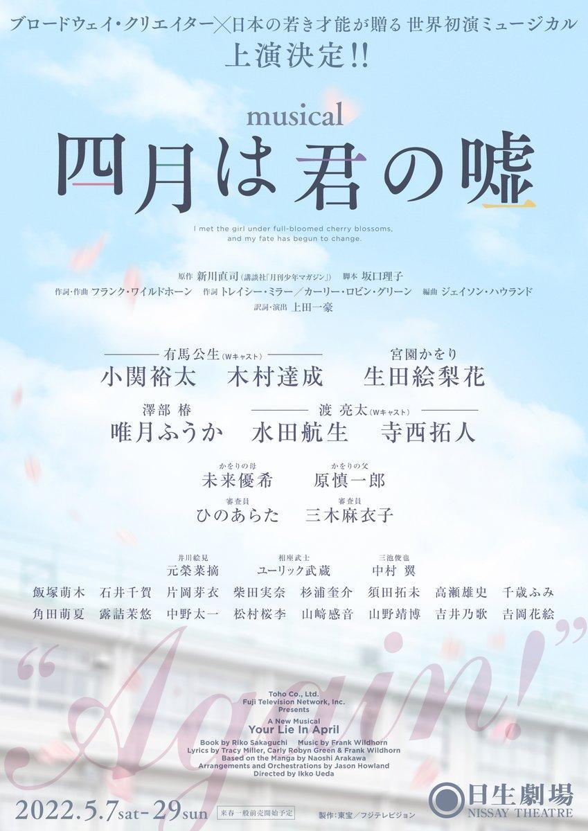 乃木坂46 生田絵梨花、昨年中止のミュージカル「四月は君の嘘」にW主演で続投決定!来年5月上演!