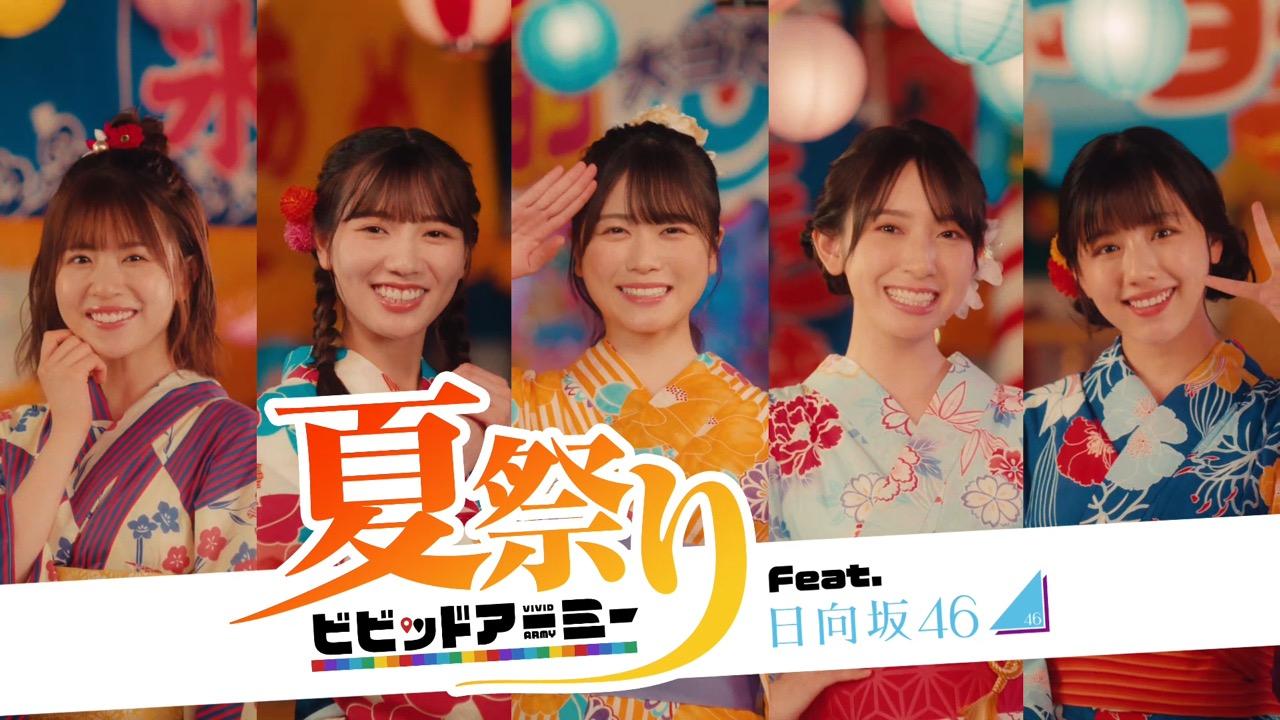 【動画】日向坂46×ビビッドアーミー 新TVCM「ビビアミ夏祭り!」篇