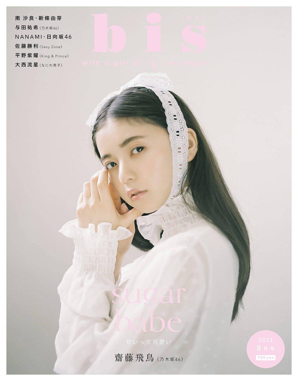 乃木坂46 齋藤飛鳥が表紙に登場!「bis 2021年9月号」7/30発売!