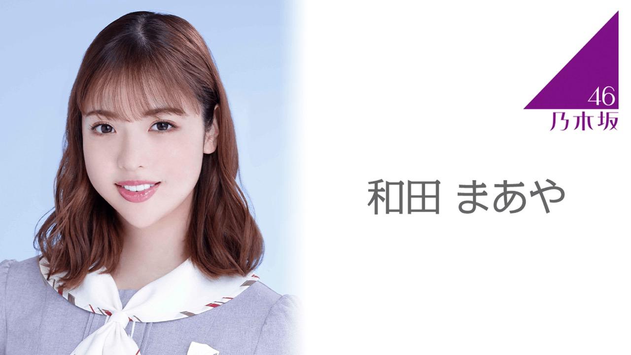 「乃木坂46ののぎおび⊿」和田まあやが生配信!【2021.7.29 19:00頃〜 SHOWROOM】
