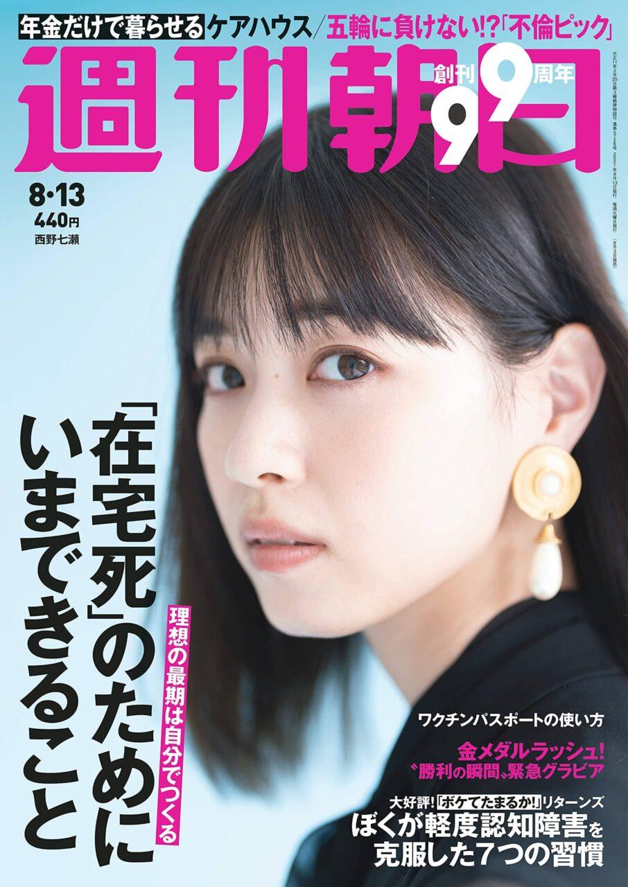 週刊朝日 2021年 8/13号