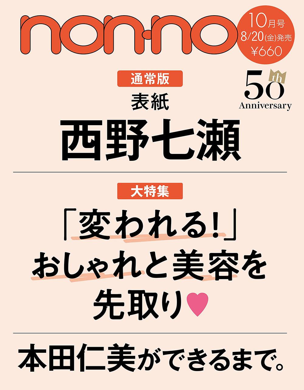 西野七瀬が表紙に登場!「non-no 2021年10月号」8/20発売!