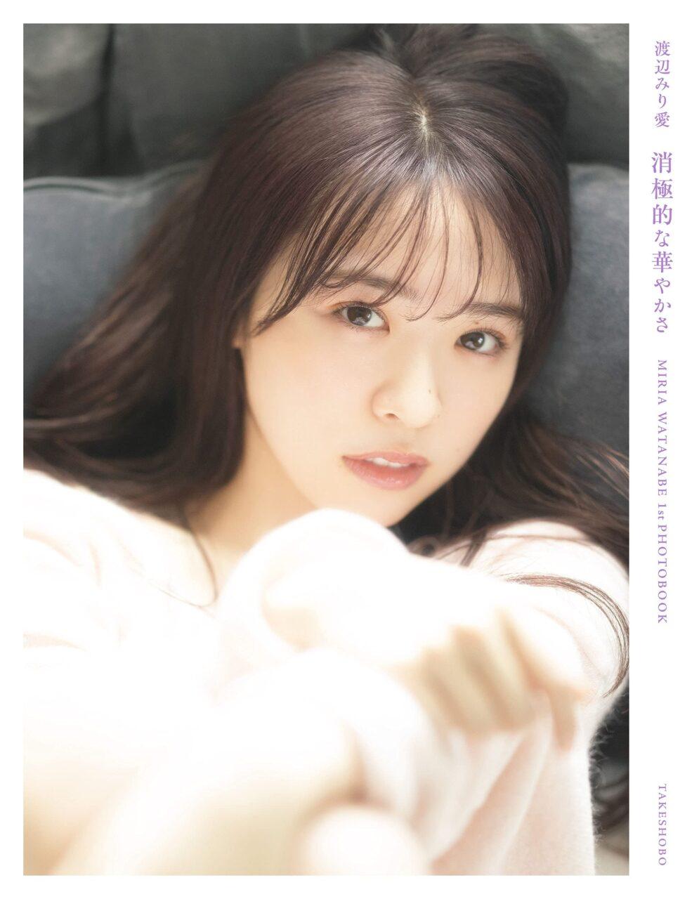 乃木坂46 渡辺みり愛 1st写真集「消極的な華やかさ」8/31発売!