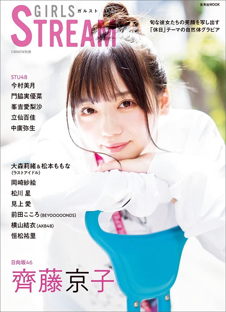 日向坂46 齊藤京子「GIRLS STREAM 04」表紙解禁!8/16発売!