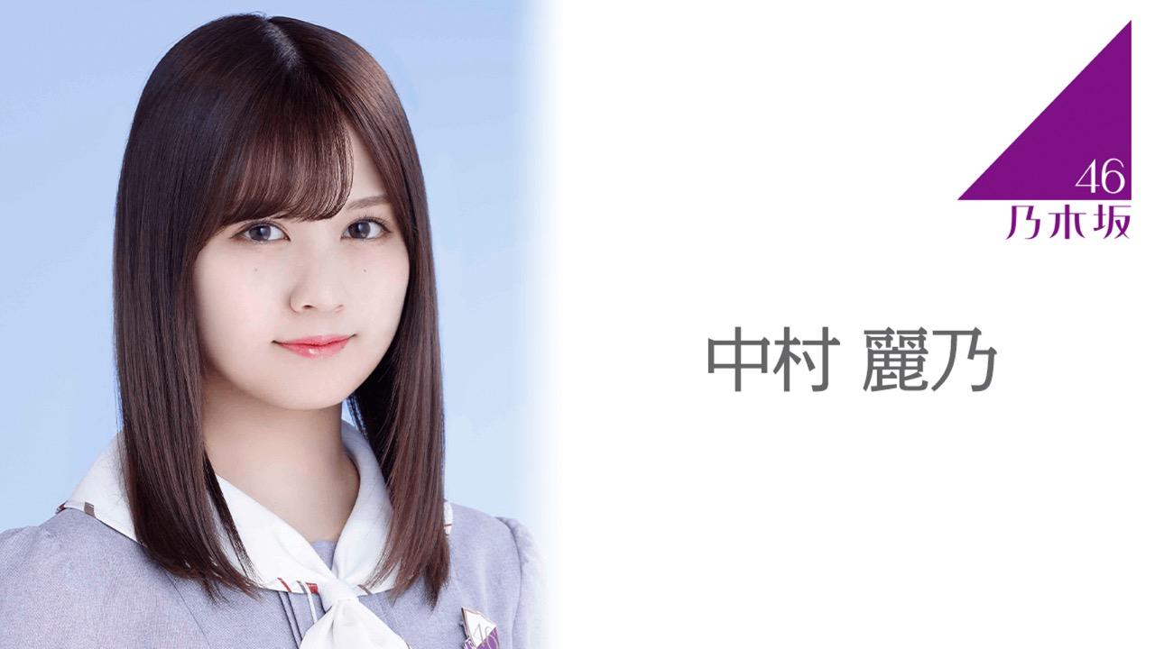 「乃木坂46ののぎおび⊿」中村麗乃が生配信!【2021.8.5 19:45頃〜 SHOWROOM】