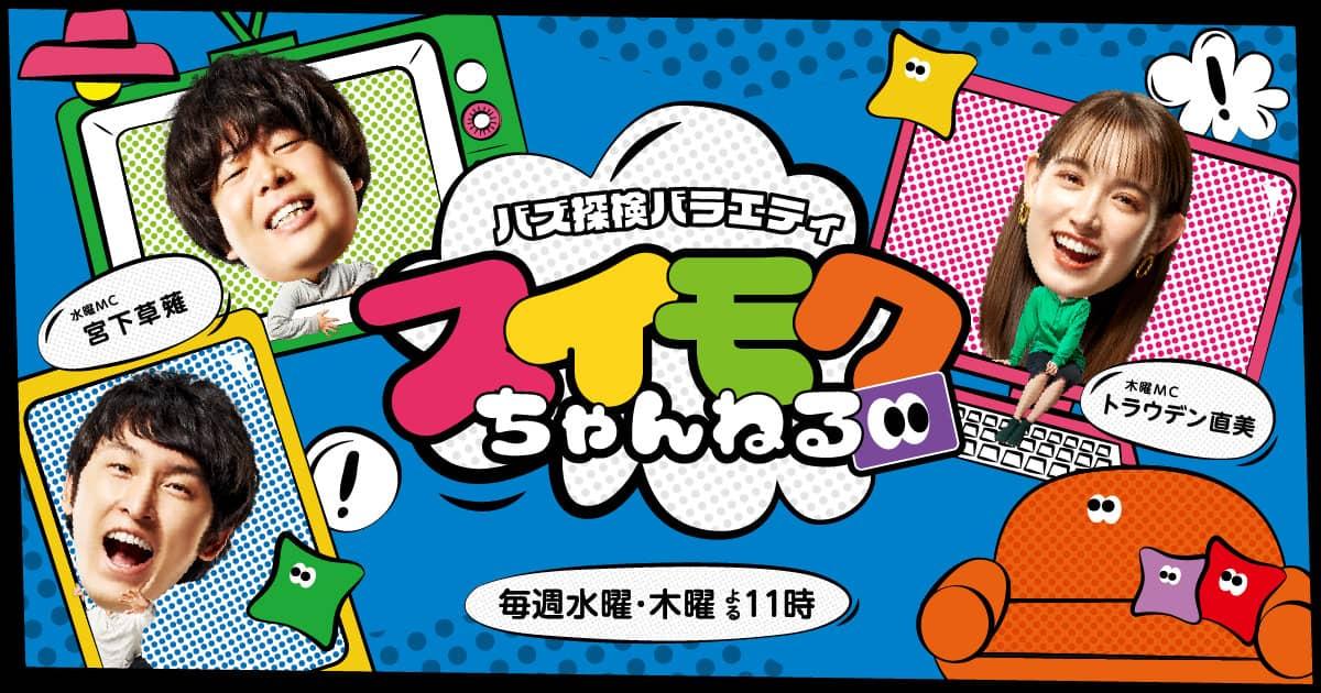 中元日芽香が「スイモクチャンネル」に出演!トラウデン直美がインタビュー!【2021.8.5 23:00〜 BS-TBS】
