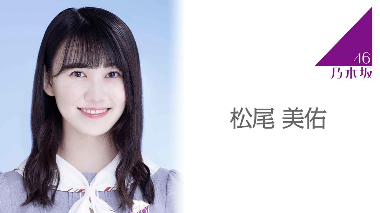 「乃木坂46ののぎおび⊿」松尾美佑が生配信!【2021.10.11 19:50頃〜 SHOWROOM】