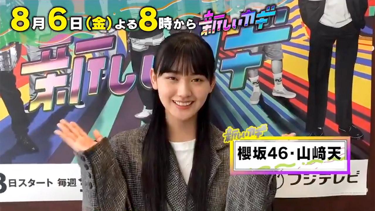 櫻坂46 山﨑天が「新しいカギ」にゲスト出演!【2021.8.6 20:00〜 フジテレビ】