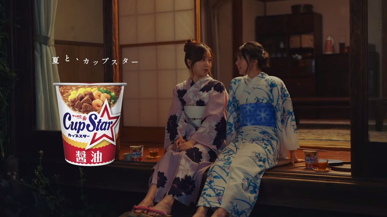 【動画】乃木坂46 齋藤飛鳥×星野みなみ「夏と、カップスター」