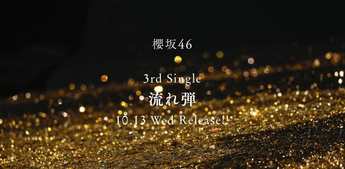 櫻坂46 3rdシングル「流れ弾」10/13発売決定!【予約開始】