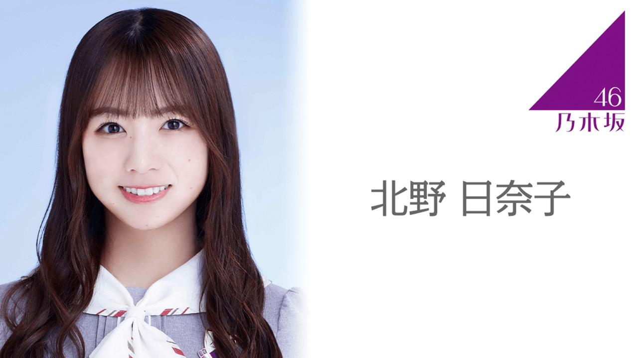 「乃木坂46ののぎおび⊿」北野日奈子が生配信!【2021.8.11 21:00頃〜 SHOWROOM】