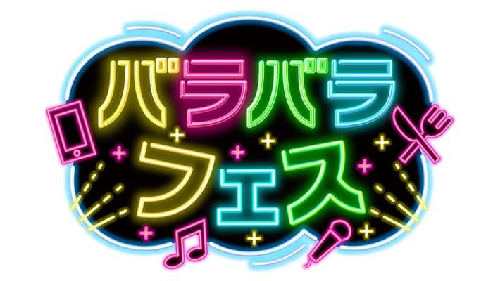 日向坂46 齊藤京子が「バラバラ大作戦フェスティバル2021」に出演!【2021.8.12 20:00〜 TELASA・ABEMA・TVer・YouTube】